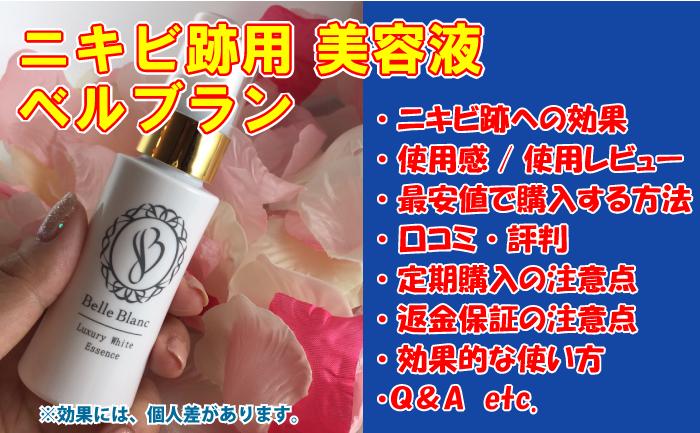 ベルブラン美容液専門サイト